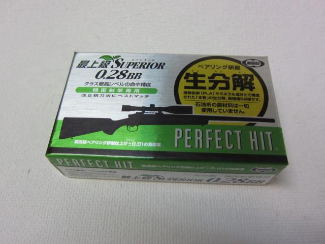 東京マルイ製スペリオール 0.28gBB 500発