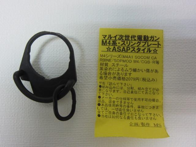 MS製 次世代M4系スリングアダプター新品