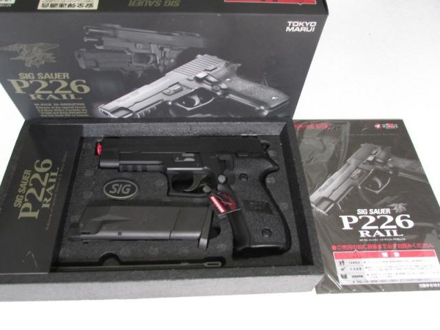 東京マルイ シグ ザウエル P226レイル