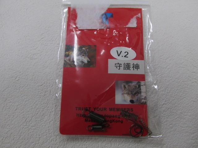 SHS製スプリングセットV2新品