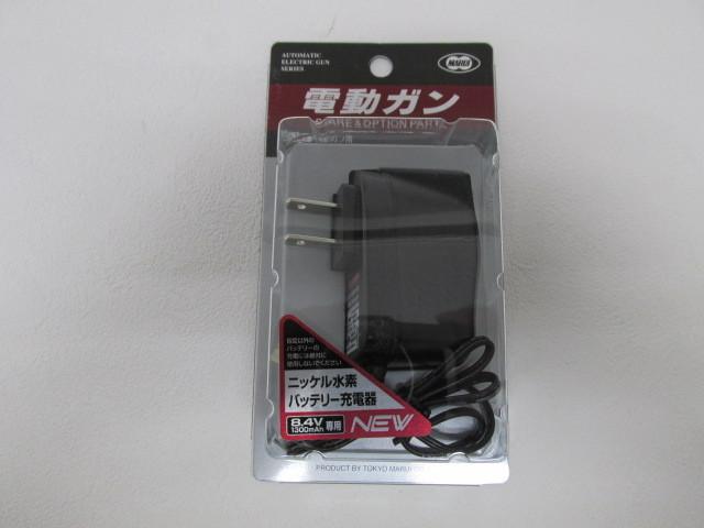 新型!東京マルイ製8.4V ニッケル水素バッテリー用充電器新品