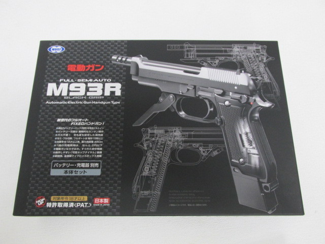 東京マルイ電動 M93R 本体セット