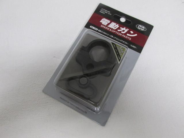 東京マルイ製次世代M4シリーズ用リアスリングアダプター新品