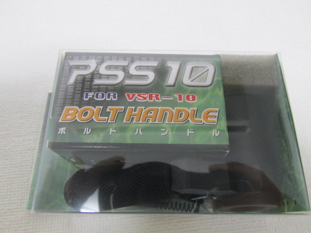 ライラクス製 PSS10 ボルトハンドル新品