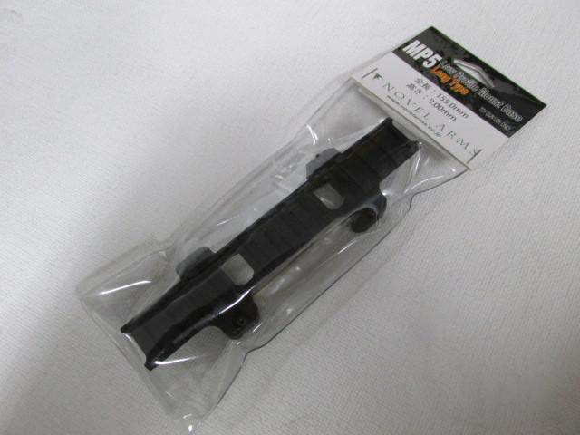 NA製 MP5用マウントベースロング新品