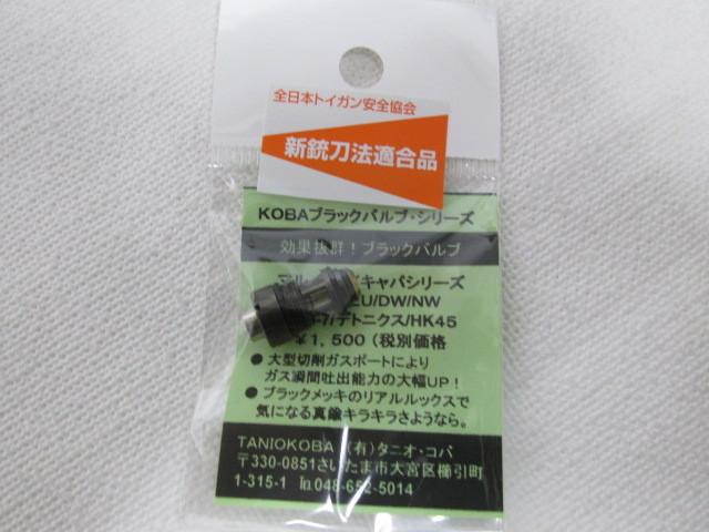 タニオコバ製ブラックバルブグロッグシリーズ用新品