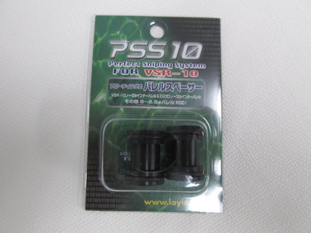 ライラクス製 PSS10 バレルスペーサー新品
