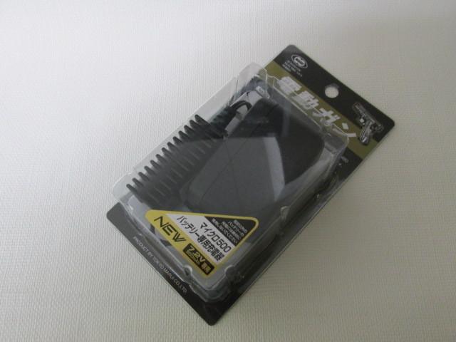 東京マルイ製7.2V 500mAh マイクロ500バッテリー専用新型充電器新品