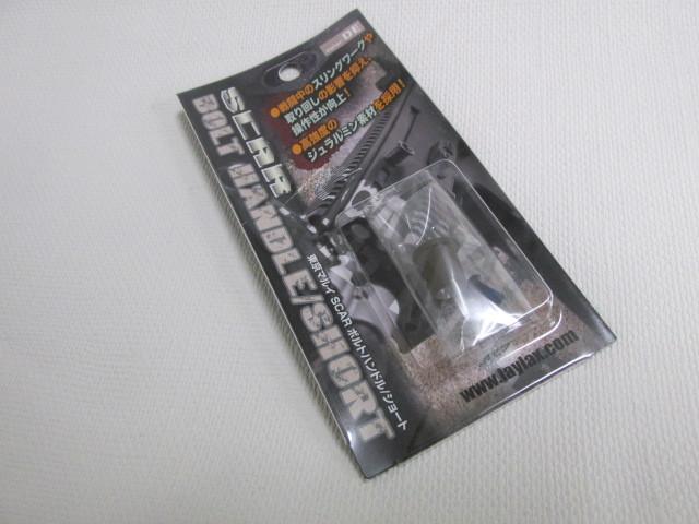 ライラクス製マルイSCARシリーズ用ボルトハンドル(ショート)DE
