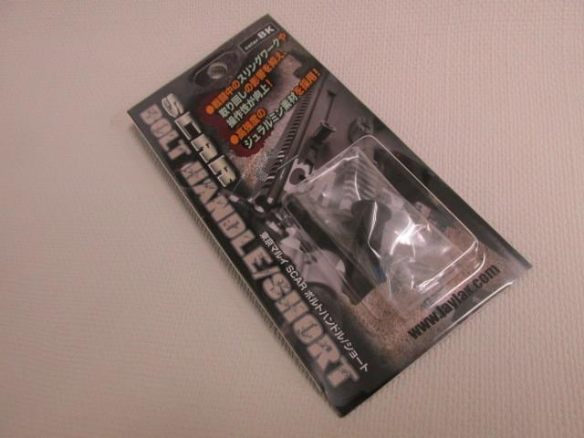 ライラクス製マルイSCARシリーズ用ボルトハンドル(ショート)BK