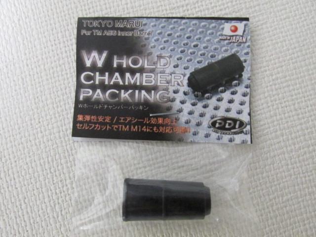 PDI Wホールドチャンバーパッキン電動ガン用新品