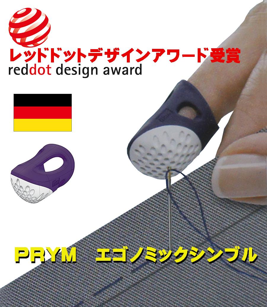 《Prym》プリム ドイツ・ エゴノミックシンブル(シンブル)指ぬき
