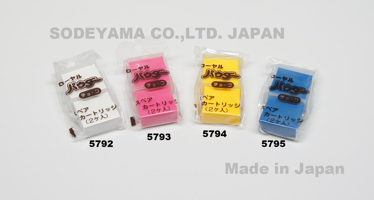 5792-5795 パウダーチョーク替粉カートリッジ白・赤・黄・青計4色ローヤルパウダーチャコ専用