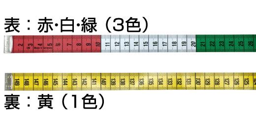 2782 ヘキストマス hoechstmass レインボーメジャー 150cm