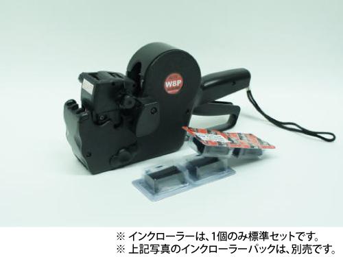 BLITZ ブリッツ ハンドラベラー モデル W8P 2段式
