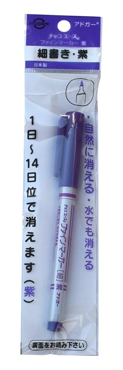 ファインマーカー 紫 自然に消える1~10日間 細書き専用のペン AF-11