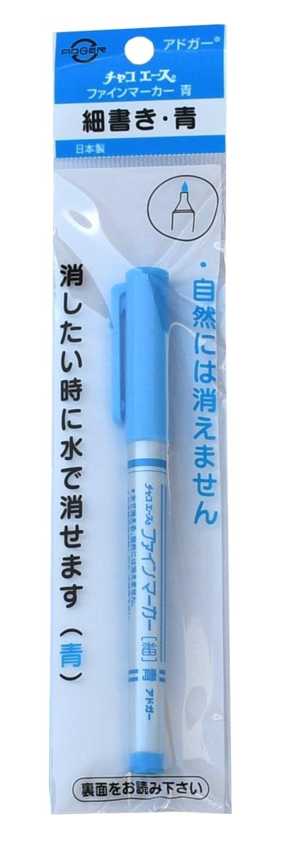 ファインマーカー 青 水で消える 細書き専用のペン PF-21