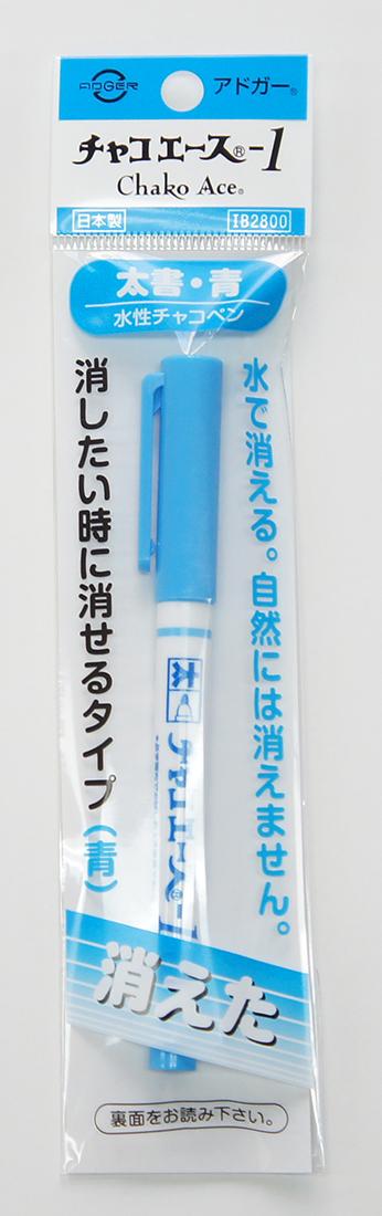 チャコエース1ブルー  水で消える  自然には消えません。 太芯タイプ  WB-1