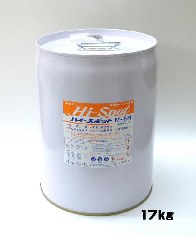 業務用染み抜き液 ハイスポット M-8N Hi-Spot 17kg