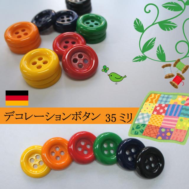 《Prym》プリム ドイツ・ デコレーションボタン35mm(4個入り)6色あり
