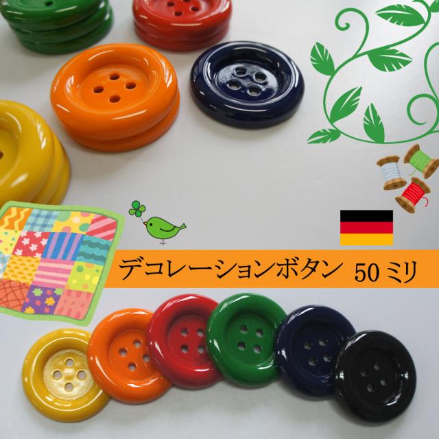 《Prym》プリム ドイツ・ デコレーションボタン50mm(4個入り)6色あり
