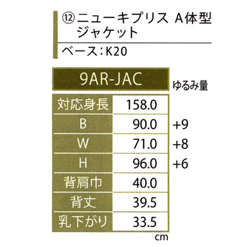 1404 《キイヤ》レディース用ダミーNewKypris9AR-JACニューキプリスA体型ジャケットフォーム(Jacket)服種別ボディ