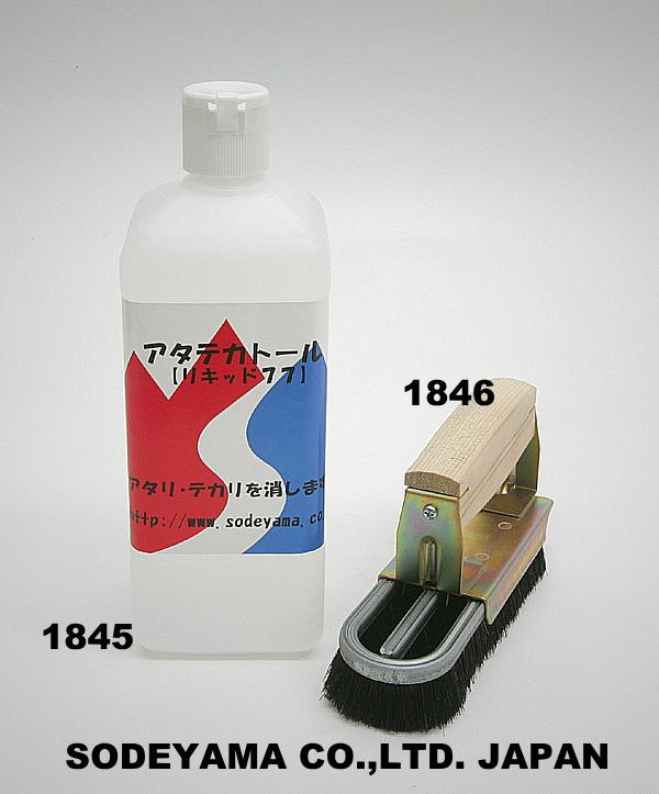 1845アタテカトール溶液