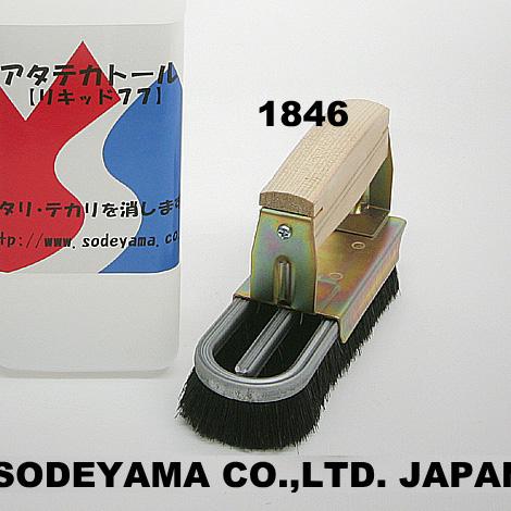 1846アタテカトール専用ブラシ