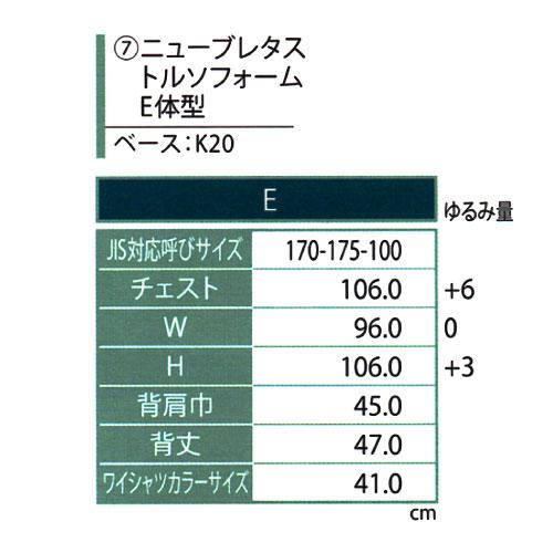 1439 《キイヤ》newbletasニューブレタストルソフォームE体型(Torso)