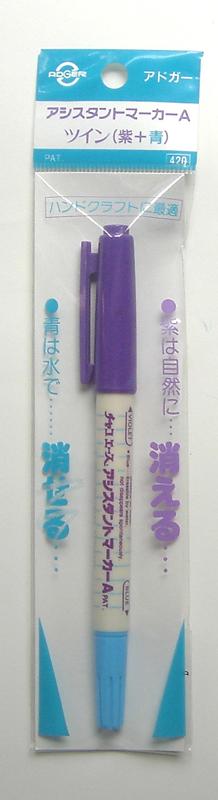 5813 アシスタントマーカー紫+青紫・自然に消える2~14日間青・水で消える紫+青のツインタイプA-7