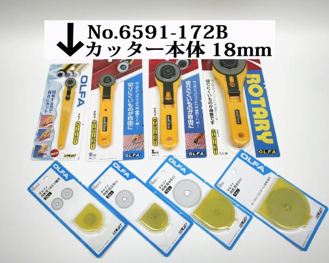 6591 ロータリーカッター18mm本体RotaryCutterオルファ