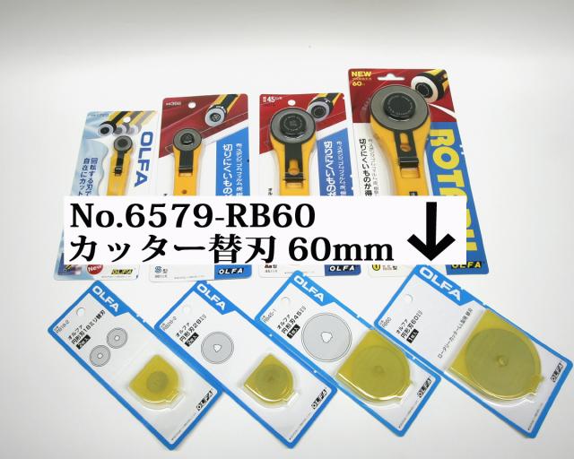 6579 ロータリーカッター替刃60mm1枚入RotaryCutterSpareBladeLL型オルファ