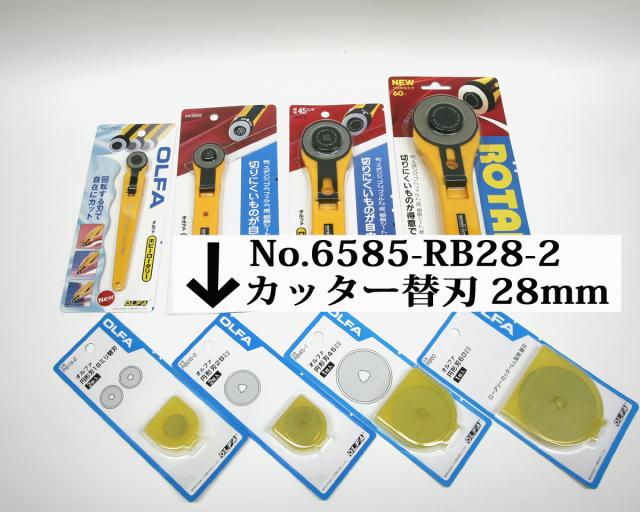 6585 ロータリーカッター替刃28mm2枚入RotaryCutterSpareBladeLL型オルファ