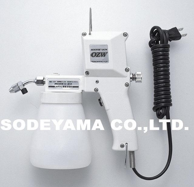 5962 業務用染み抜きガンソルビーガンボトル式日本製SOLVEEGUN