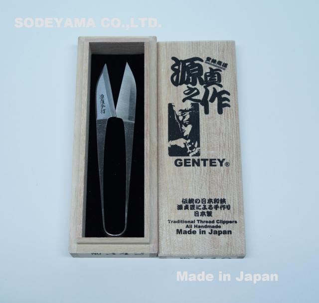 346 源貞手打小バサミ120mm爪型守町安来鋼青紙使用