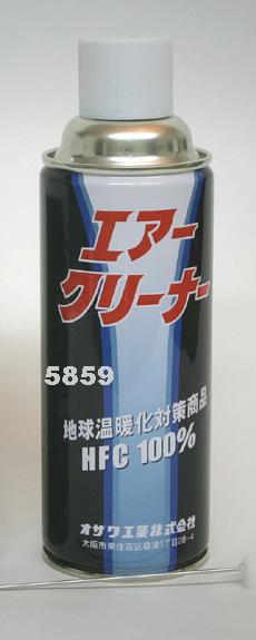 5859 エアークリーナー汚れ飛ばしスプレーエアクリーナー日本製450cc