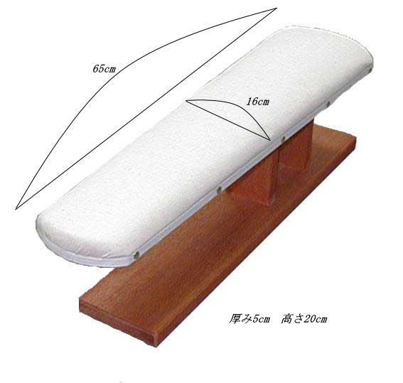 1736 仕上馬11号(65x16cm)PressingBoard#11テーラーの必需品あらゆる箇所の仕上作業に最適