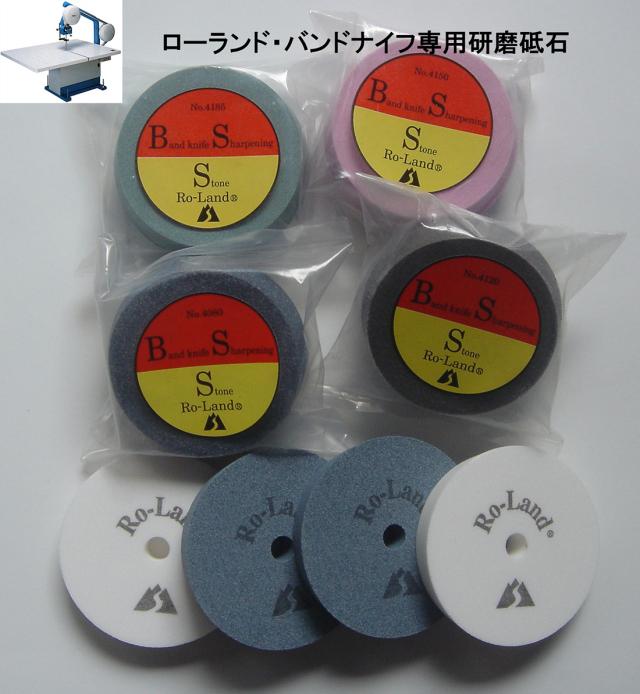 4080-4185 ローランド・バンドナイフ研磨砥石内径Φ8mm