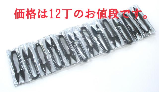 376 超お買い得!にぎり挟105mm糸きりはさみの決定版価格以上の品質を保証します。