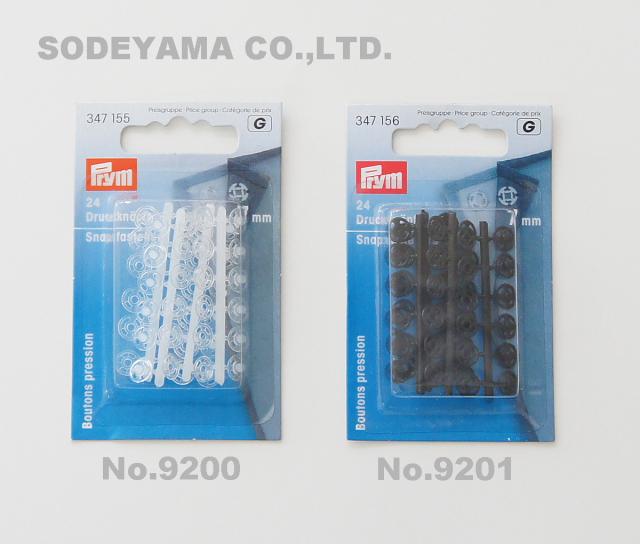 9200 《Prym》プリムプラスチックスナップボタン(プラスチックホック)(半透明白)丸型7mm/24セット入り