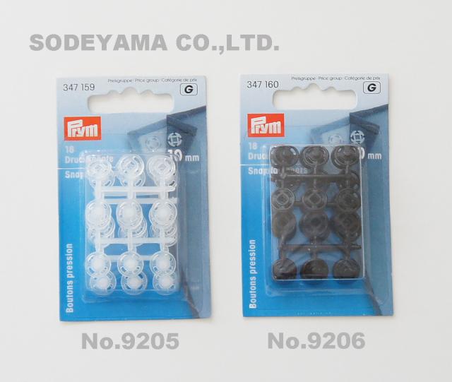 9205 《Prym》プリムプラスチックスナップボタン(プラスチックホック)丸型10mm/18セット入り