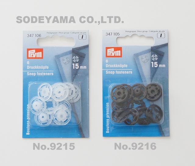 9215 《Prym》プリムプラスチックスナップボタン(プラスチックホック)(半透明白)丸型15mm/6セット入り