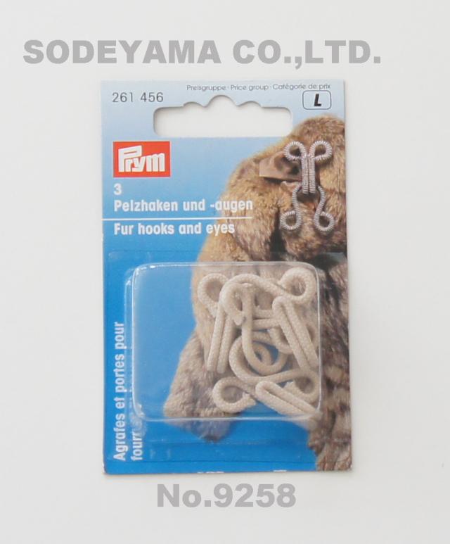 9258 《Prym》プリムドイツ・ファーフック/ホック(ベージュ)3セット入りPelzhaken
