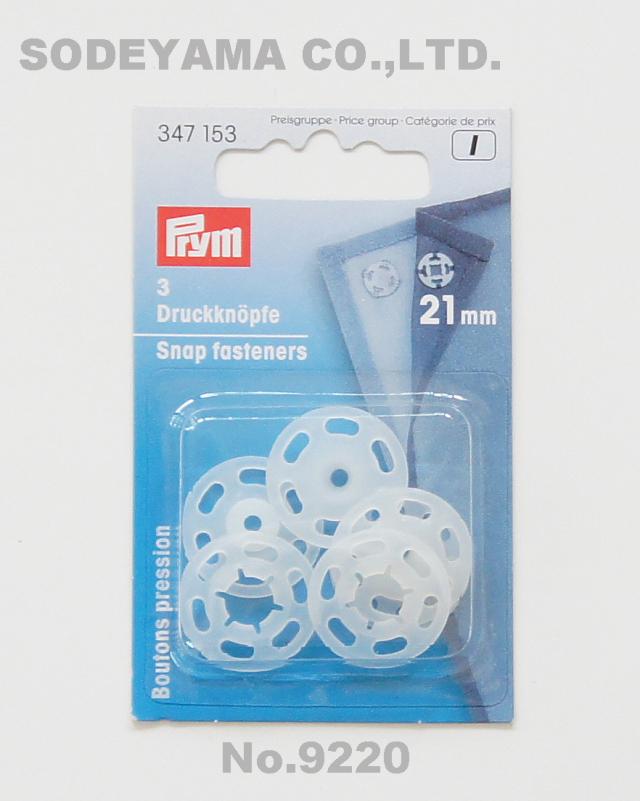9220 《Prym》プリムドイツ・プラスチックスナップボタン丸型21mm/3セット入り半透明(ホワイト)