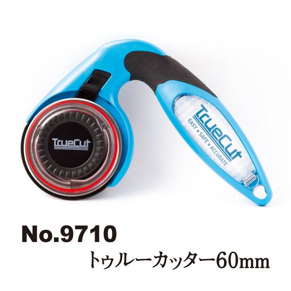 9710 トゥルーカッター60mm本体TrueCutLL型ロータリーカッター