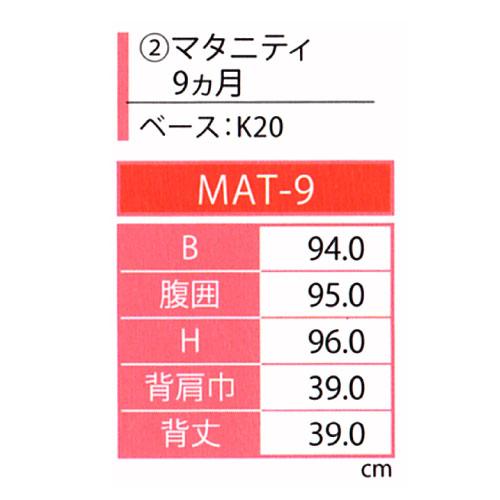 1423-b 《キイヤ》レディース用ダミーMaternityMAT-9マタニティ9ヶ月