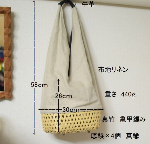 Crafty結ぶカゴバッグ