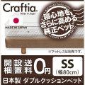 日本製 ダブルクッション ベッド ストニール セミシングル