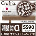 日本製 ダブルクッション ベッド ストニール セミシングル90 (幅90cm)