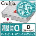 日本製 セレクトオーダー ポケットコイル マットレス フレックス ダブル